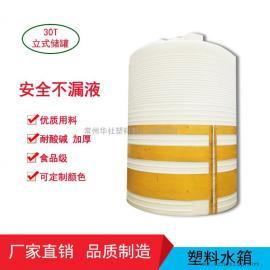 厂家供应30吨pe塑料大桶 加厚耐酸碱塑料水箱 减水剂复配罐