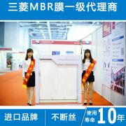 三菱MBR膜60E0025SA厂家直销进口品牌品质好到怀疑人生