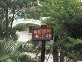 智慧城市道路机关医院学校噪声监测设备仪器