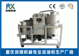 双轮铣液压系统液压油滤油机 除水破乳化工程车液压油专用滤油机