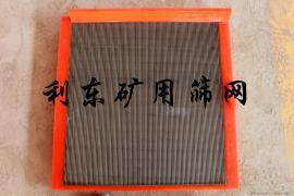 矿筛网洗煤厂专用利东专业生产加工