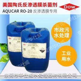 供应 美国陶氏AQUCAR RO-20杀菌剂反渗透膜专用 非氧化性