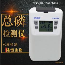 便携式总磷检测仪野LH-P35