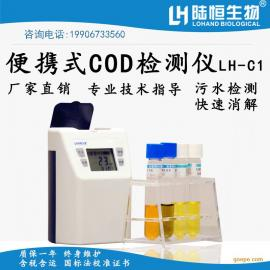 便携式COD/氨氮/总磷快速检测仪器LH-C3