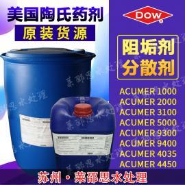 直销美国DOW反渗透膜专用分散剂Acumer4450 Acumer5000