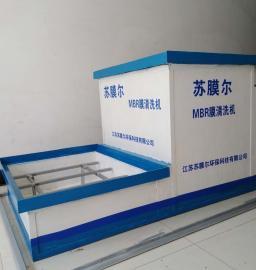 MBR平板膜堵塞清洗机
