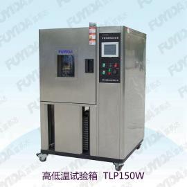 富易达高低温试验机TL150