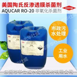 原装正品 陶氏药剂RO-20杀菌剂 反渗透膜灭藻剂