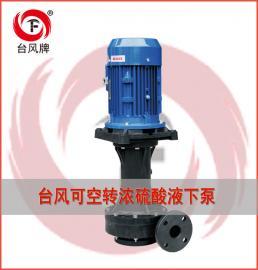耐酸碱塑料喷淋塔循环立式泵 塑料水洗泵 台风泵更可靠