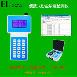 PC-3A(S)�p�ypm2.5+pm10粉�m�z�y�x 便�y手持式呼吸性�x
