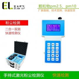 呼吸性粉尘(PM10)光散射式粉尘仪 PM10粉尘检测仪