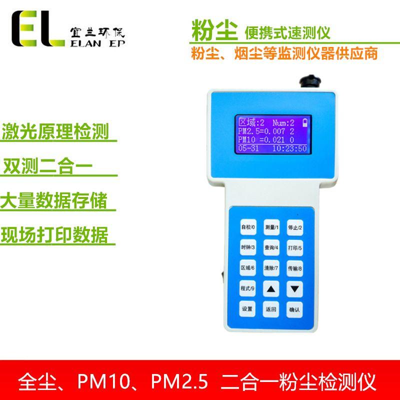 PC-3A(S)双测pm2.5+pm10粉尘检测仪 便携手持式呼吸性仪