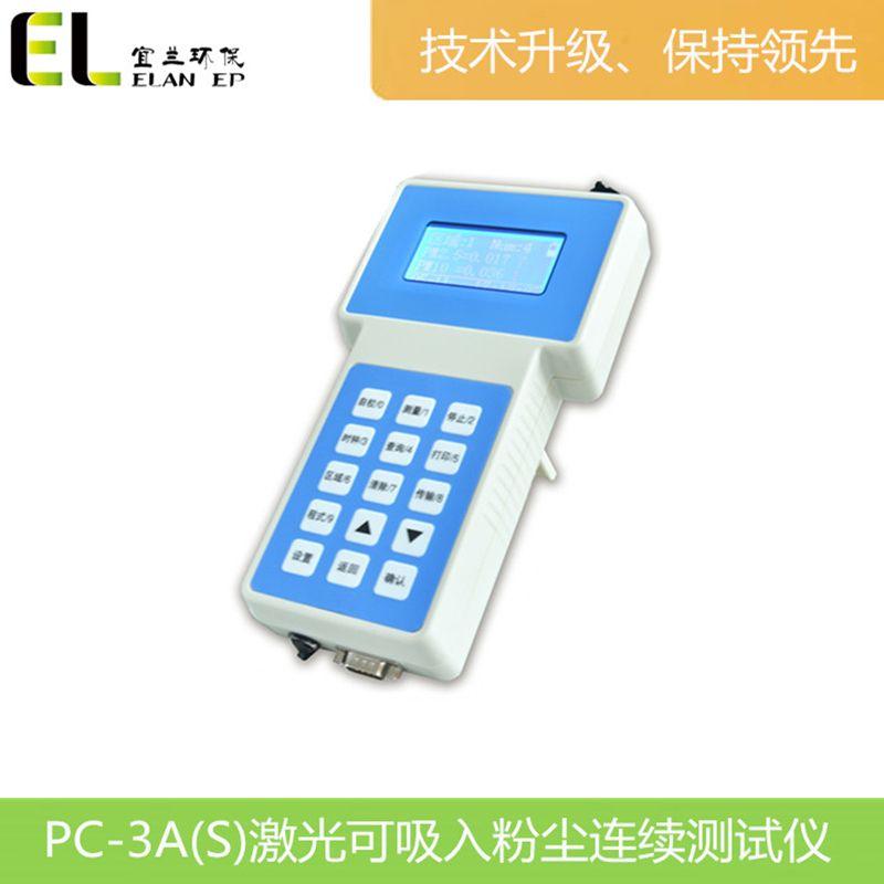 便携式数字测尘仪PC-3A(S) 光散射式粉尘仪pc-3a