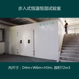 步入式试验室|步入式高低温湿热试验室