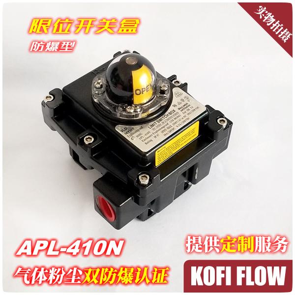 粉尘隔爆型阀位信号反馈器 回信器