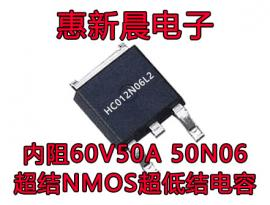 直销光束灯主板MOS管 TO-252贴片 N沟道HC012N06L2