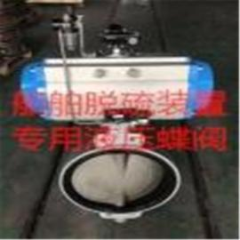 船舶脱硫装置专用液压蝶阀,船舶脱硫装置专用气动蝶阀