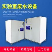 学校实验室废水处理设备 外形高端 正品保障达标排放