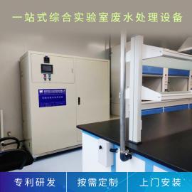 实验室废水处理设备 全配套设计一条龙服务