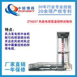 中诺仪器供应风能电缆低温扭转试验机_电缆风能高低载扭转试验机