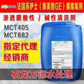 反�B透膜酸性清洗��MCT882 MCT405��I清洗�� 效果�@著
