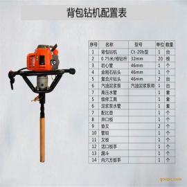 厂家直销20米背包钻机 便携式勘探取芯钻机现货
