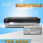 福佑fulltech散热风扇UF-9446CBP23H-L