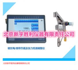 电梯钢丝绳涨紧力检测仪.MSM12钢丝绳负载及张力调整测量仪