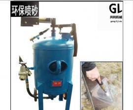 开放式水喷砂机 水喷砂罐