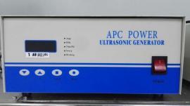 非标定做环保型弱碱性溶剂除油超声波清洗机用超声波发生器