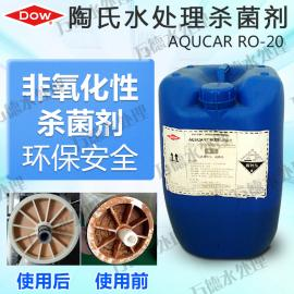 美国陶氏AQUCAR RO-20杀菌剂反渗透膜专用 非氧化性