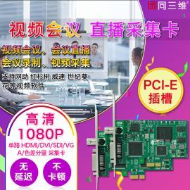 高清DVI/VGA/SDI/HDMI/YPBPR视频会议采集卡 远程直播录制 华平