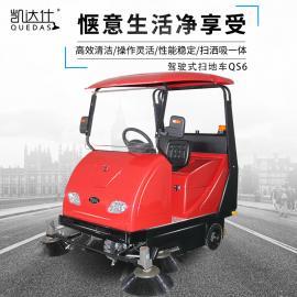 厂区清扫用电动保洁车 凯达仕QS6驾驶式电动扫地机