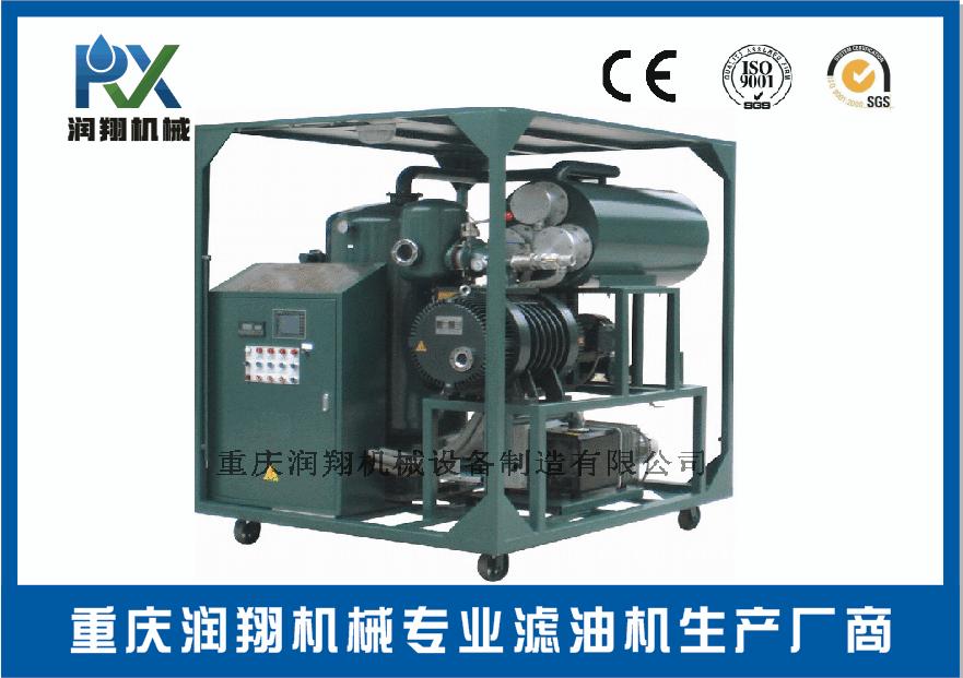 变压器双级真空滤油机 绝缘油双级真空滤油机