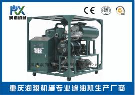 变压器油 绝缘油双级真空滤油机