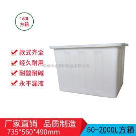 厂家直销160Lpe塑料水箱 养殖箱低压塑料方箱 防腐蚀养鱼箱