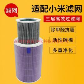 工厂直销小米空气净化器滤芯 1代2代抗菌紫色Hepa过滤网