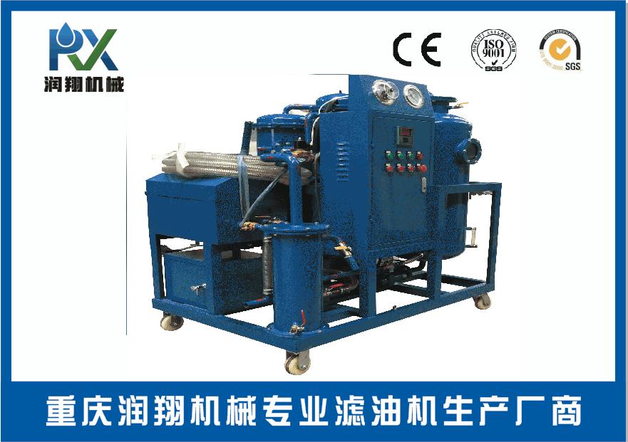 冷冻机油、齿轮油、机械油、淬火油板框式真空滤油机