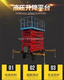 高空维修清洁升降平台 液压升降机 500公斤升降平台 升高10米
