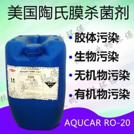 美国陶氏药剂AQUCAR RO-20反渗透膜杀菌剂