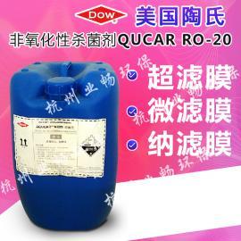 华南区代理RO-20杀菌剂 美国陶氏反渗透膜非氧化性杀菌剂