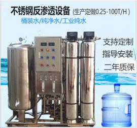 经济型不锈钢反渗透设备 0.5T去离子水处理 工业纯水设备价格