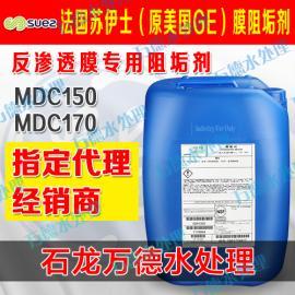 美国GE阻垢剂MDC150 反渗透设备专用GE药剂/RO膜阻垢