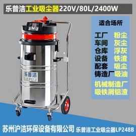 乐普洁LP248B白口铁工业吸尘器 新产生厂房公用大功率吸尘器