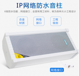 IP音柱 IP网络广播有源防水音柱
