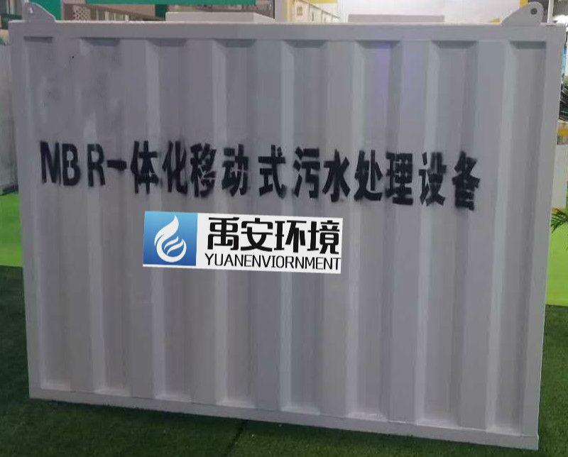 看守所生活废水一体化污水处理设备YASH-300T看守所污水一体机