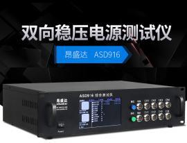 供应昂盛达单路,多路QC、PD双向综合测试仪ASD916