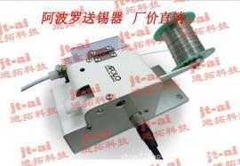 阿波罗LFD 送锡器 焊锡机送锡器 自动送锡器 阿波罗送锡器