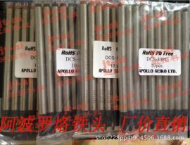 阿波罗烙铁头APOLLO 烙铁头 日本精工烙铁头 DCS-24DV1-2