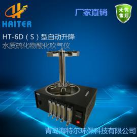 HT-6D水质硫化物吹扫仪酸化吹气仪氮吹样品浓缩仪